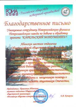В поселке Ахтырском увековечили имена героев