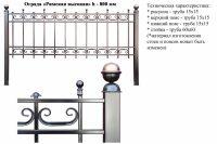 заказать ограду на могилу недорого новороссийск краснодар