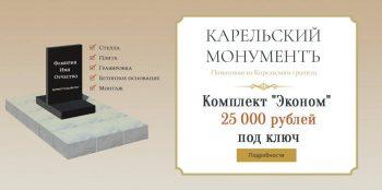 заказать памятник в новороссийске