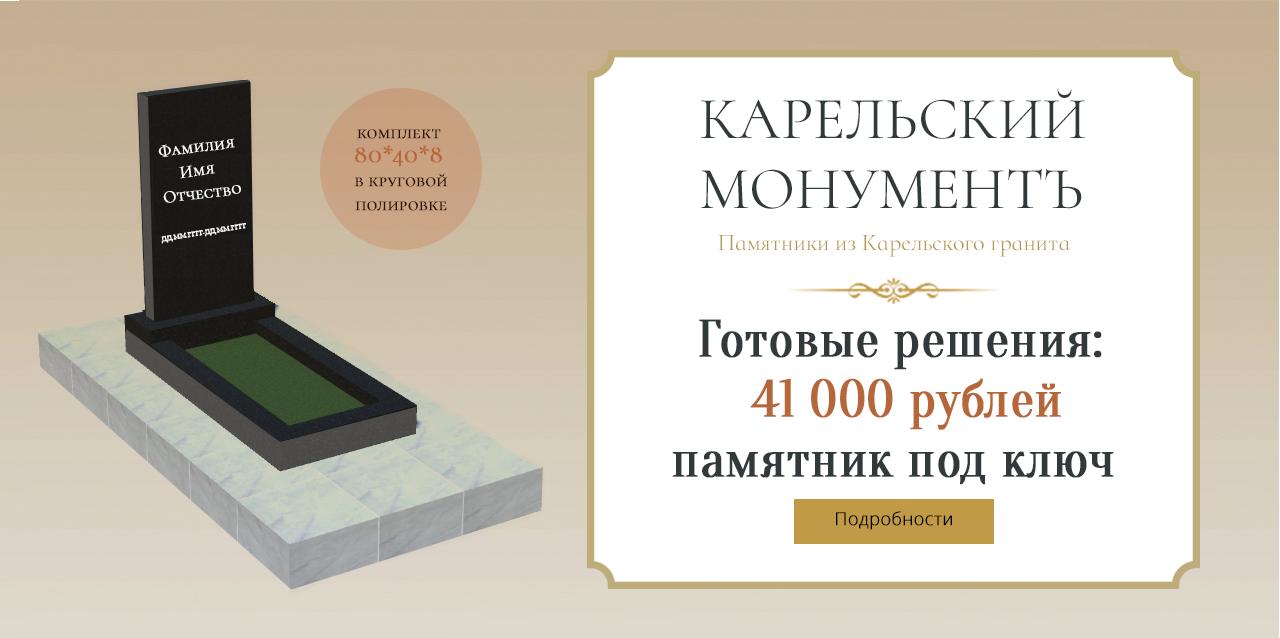 """Готовое решение - памятник """"под ключ"""" по акционной цене!"""
