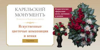 Искусственные цветочные композиции и венки