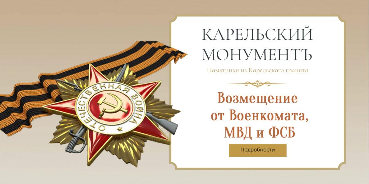 Возмещение от Военкомата, МВД и ФСБ